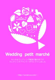 Wedding petit march_