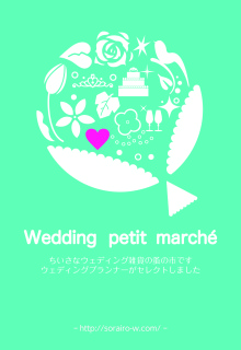 Wedding petit march_ (2)